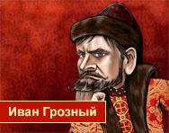 Звонок от �вана Грозного